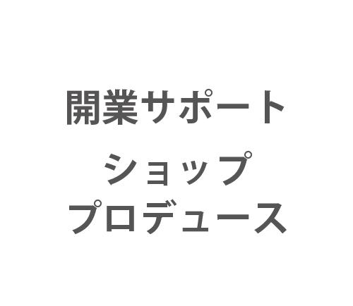 開業サポート+ショッププロデュース